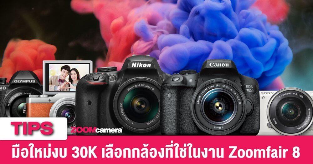 มือใหม่งบ 30K เลือกกล้องที่ใช่ในงาน Zoomfair 8