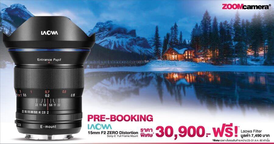 Pre-Booking : Laowa 15mm. F2 FE Zero D for Sony E-Mount