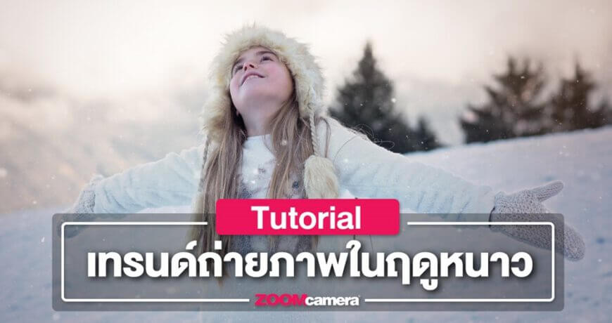 Tutorial Trend Winter Photography Zoomcamera content