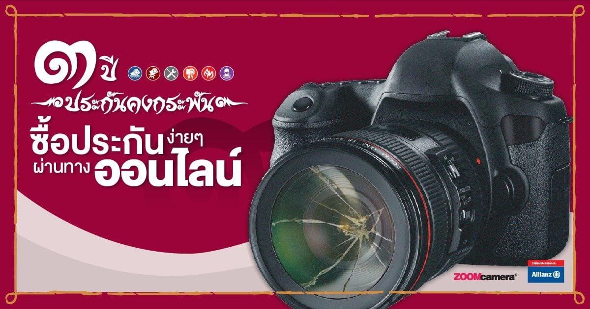 ประกันกล้องคงกระพันออนไลน์ ซื้อจากร้านไหนก็สมัครได้ สั่งจ่ายออนไลน์ได้ทันที