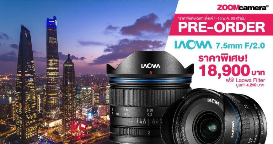 aw promotion laowa7mm 100