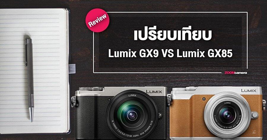 compare panasonic lumix gx9