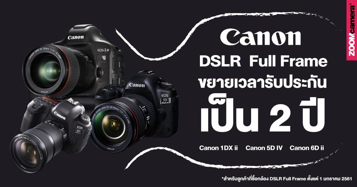 ซื้อกล้อง Canon ประกันศูนย์ กับ ZoomCamera ขยายเวลารับประกันกล้อง DSLR FULL FRAME 3 รุ่น ตัวท็อปของค่าย เป็น 2 ปีเต็ม เพิ่มความมั่นใจให้ลูกค้าได้อุ่นใจมากขึ้น