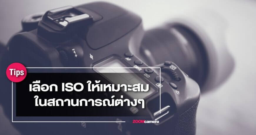 how to use iso for beginner zoomcamera content