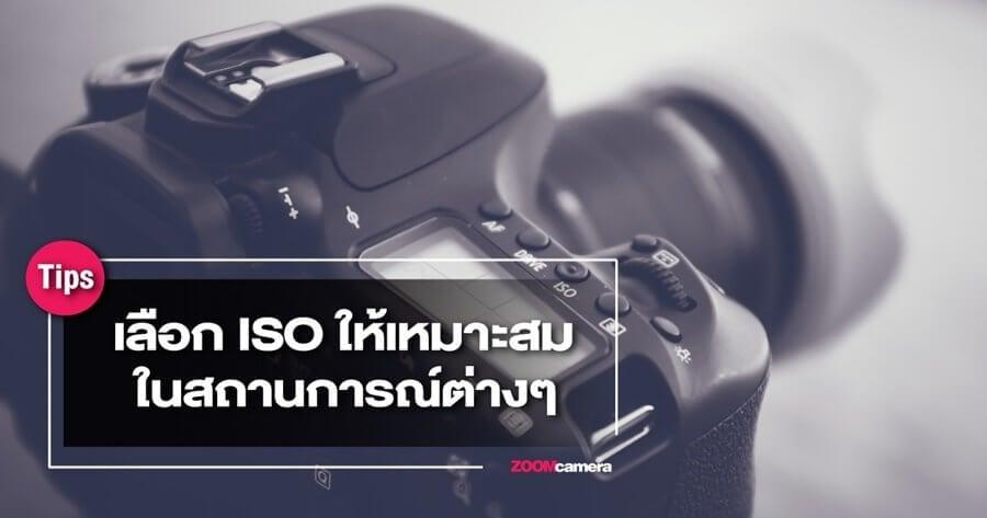 Tips : เทคนิคเลือกใช้งาน ISO ในสถานการณ์ต่างๆให้มีประสิทธิภาพสูงสุด