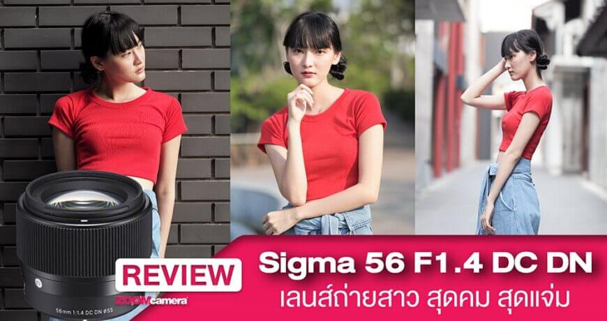 review sigma 56 f14 dc dn sample image zoomcamera content