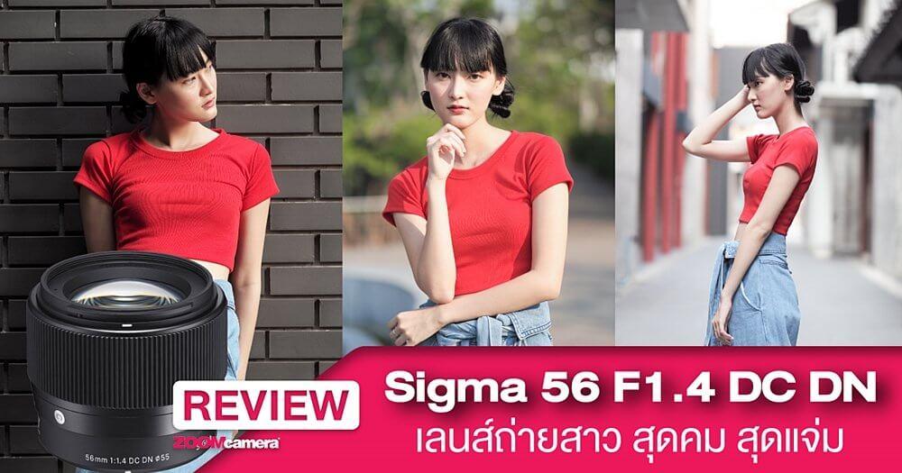 รีวิว : Sigma 56 F1.4 DN DC เลนส์ Portrait สุดคม สุดแจ่ม