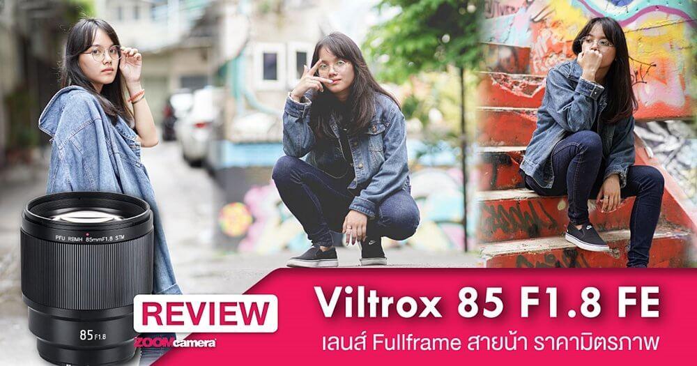 review viltrox 85 usm fe zoomcamera content edit