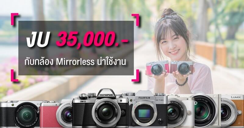 tutorial buyer guide budget 35000 for mirrorless camera zoomcamera content