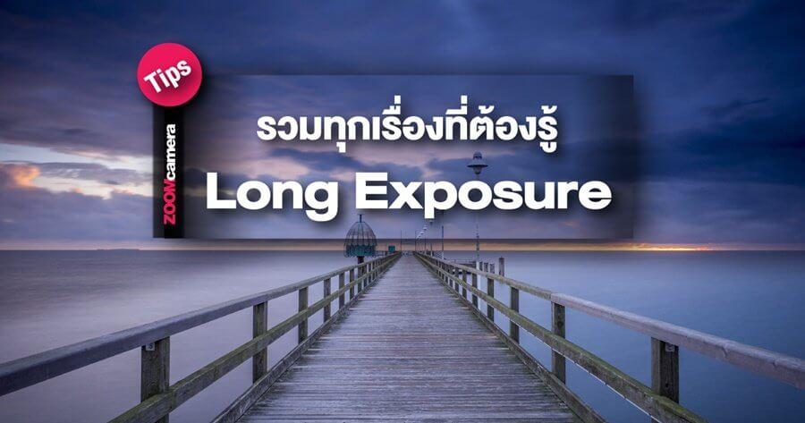 รวมเทคนิค Long Exposure กับการสร้างสรรค์ผลงานในแบบต่างๆ