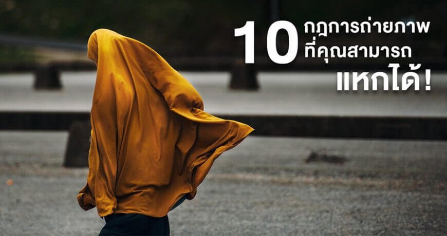 10 rules 900px
