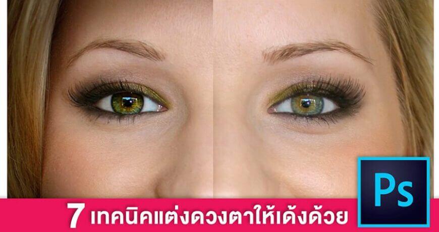 7 way photoshop eye v2 900px