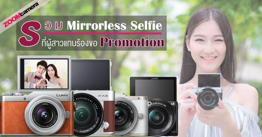 Mirrorless selfy Web Zoomcamera