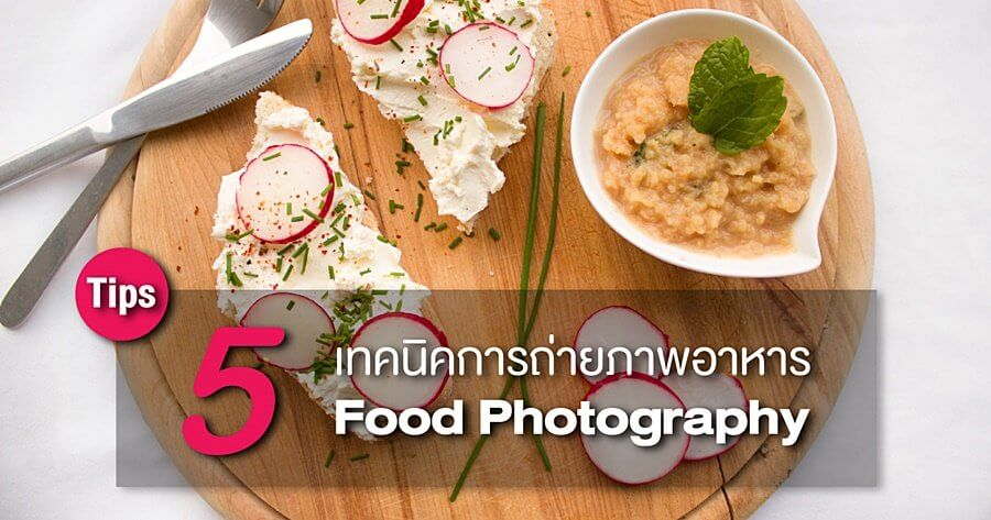 Tip Tutorial For Beginner Food Photography zoomcamera content