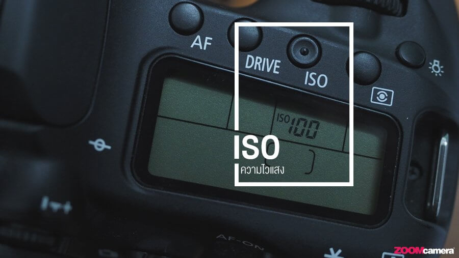 Tutorial The Exposure Triangle ISO3