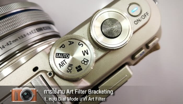 Tutorial review Olympus epl8 used art filter bracketing zoomcamera 0