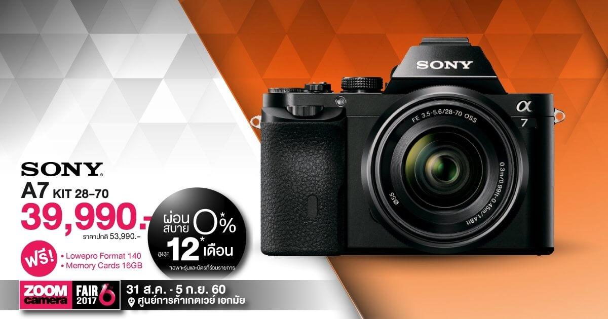 ZF6 Camera Banner 170828 0010 0