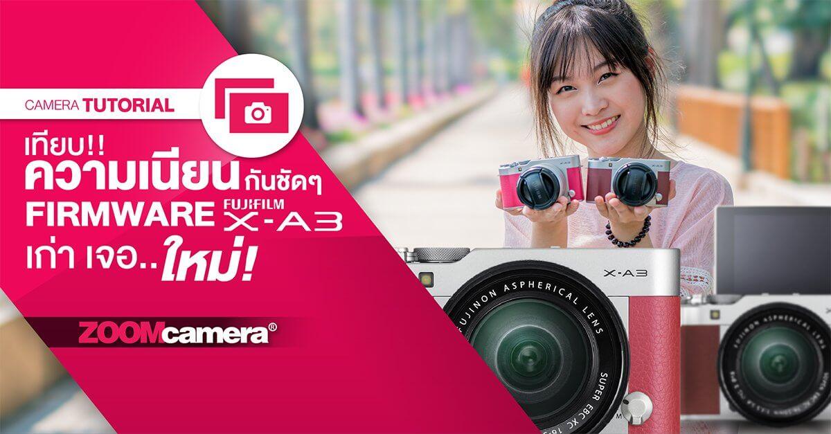 aw content fujifilm firmware