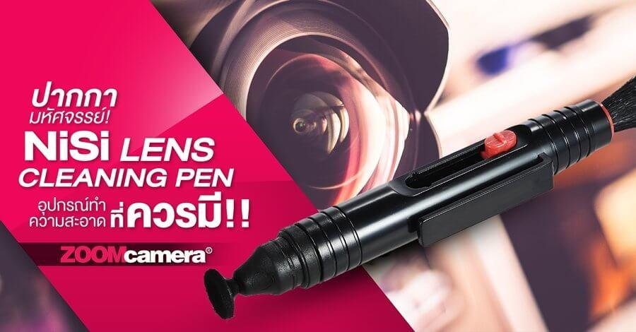 ปากกามหัศจรรย์ : NISI Lens Cleaning Pen อุปกรณ์ทำความสะอาดที่ควรมีติดกระเป๋า