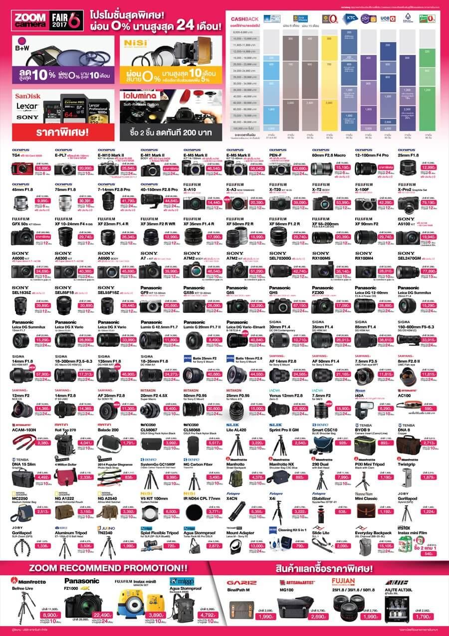 aw zoomfair6 leafletA2 Back 01 900