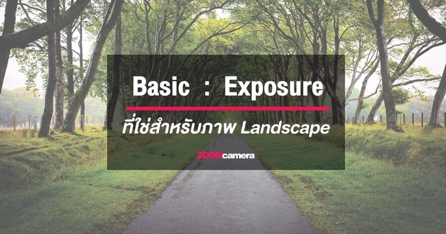 basic exposure zoomcamera edit