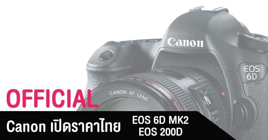 canon thai price official eos6d eos200d content