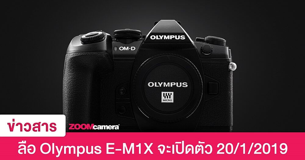 FT5 : Olympus OM-D E-M1X จะเปิดตัววันที่ 20 Jan 2019