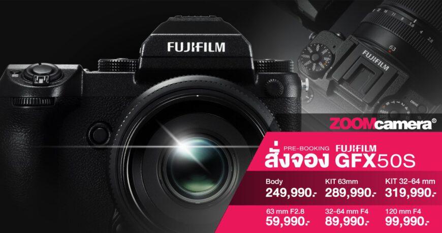 fujifilm GFX 50S 02