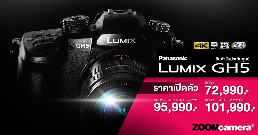 Official : เปิดราคา Panasonic GH5 เรือธงสาย Video พร้อม V-Log เริ่มต้นที่ 72,990 .-