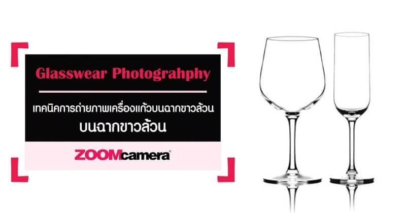 glasswear photography petapixel zoomcamera content