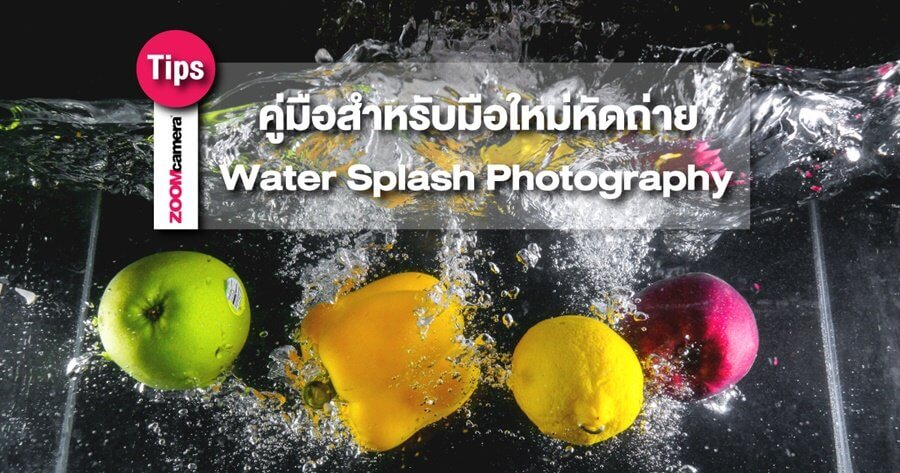 how to better splash photography zoomcamera content