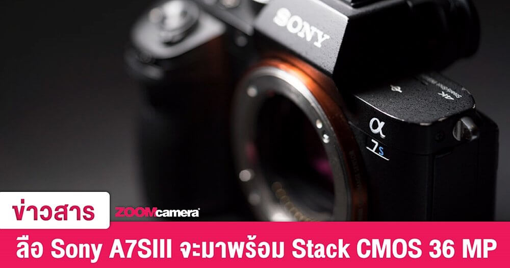 leak sony a7siii coming stack cmos 36 mp content zoomcamera