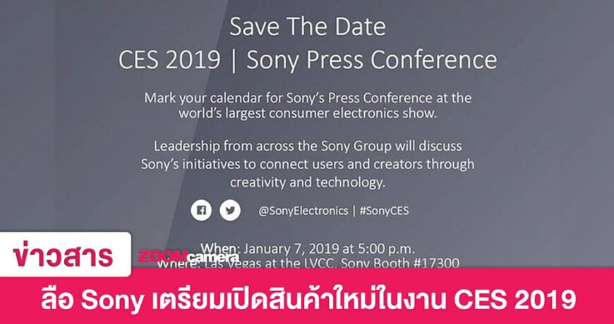 leak sony annouced new product in ces 2019 content
