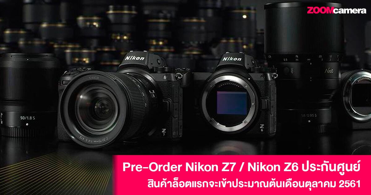 ZoomCamera เปิดรับจอง Nikon Z6 และ Nikon Z7 ประกันศูนย์