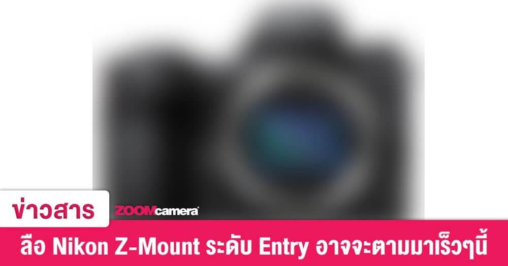 [Rumor] ลือ Nikon Z-Mount ระดับ Entry อาจจะตามมาเร็วๆนี้