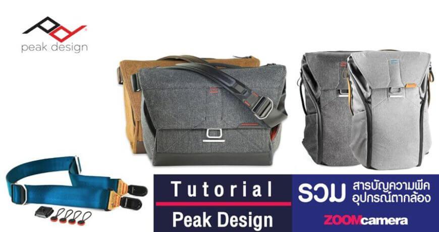 peak design web zoomcamera