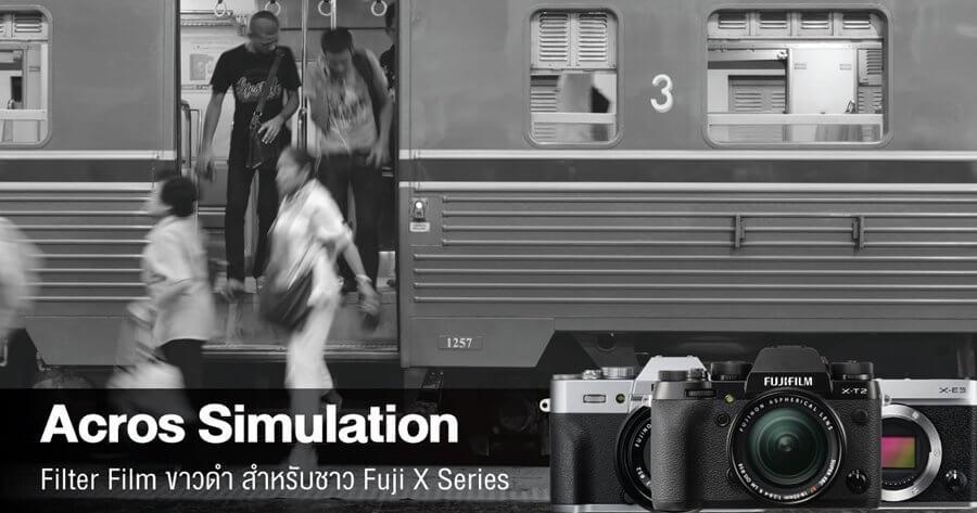 review acros film simulation filter fujifilm zoomcamera content