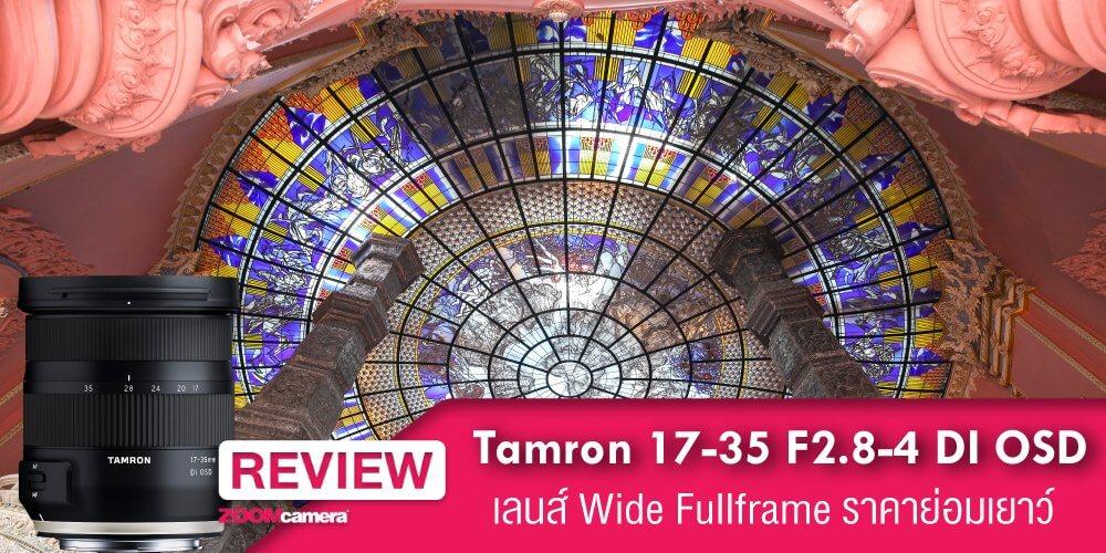 Review : Tamron 17-35 F2.8-4 DI OSD เลนส์ Wide Fullframe ราคาย่อมเยาว์