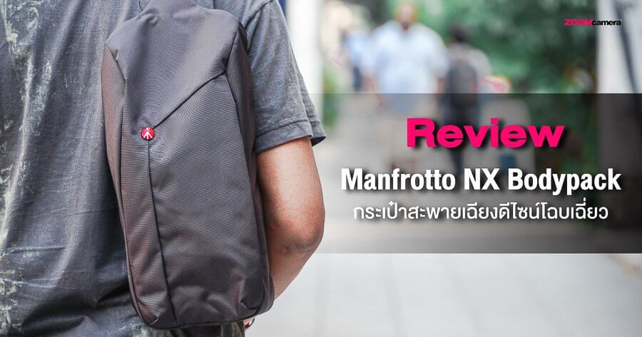 review manfrotto nx bodypack Zoomcamera Cover 2
