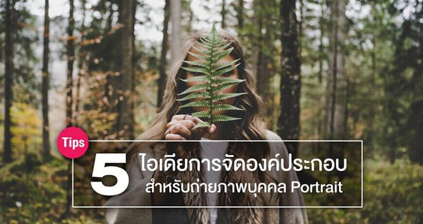 tip 5 idea composition for portrait photography zoomcamera content