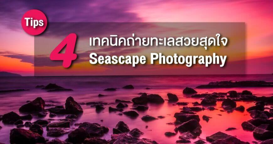 tip 5 tutorial for nice seascape photography zoomcamera content