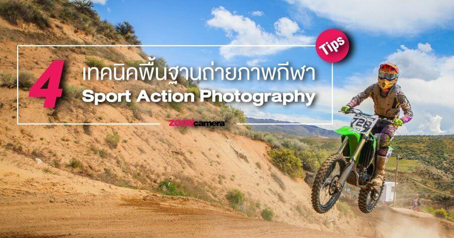 Tips : 4 เทคนิคการถ่าย Sport Action Photography