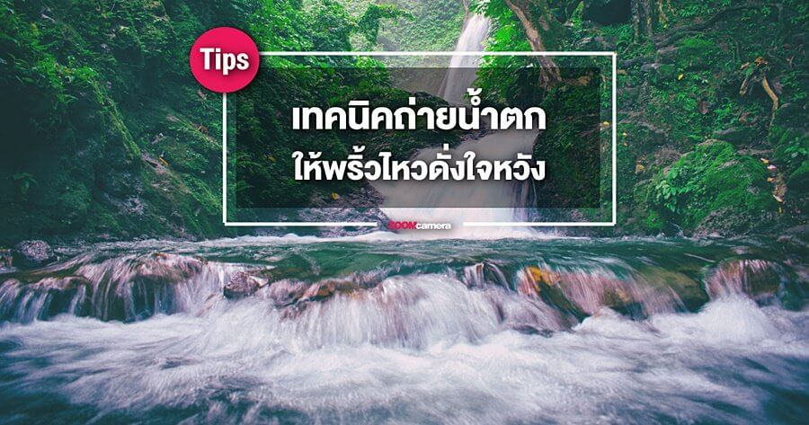 tip setting for better waterfall photography zoomcamera content