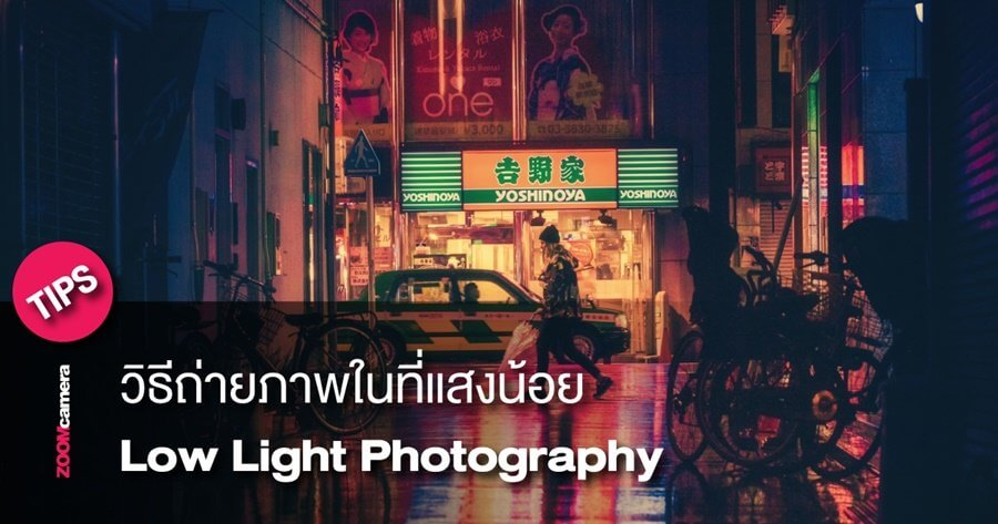 tips lowlight photography guide for beginner zoomcamera content