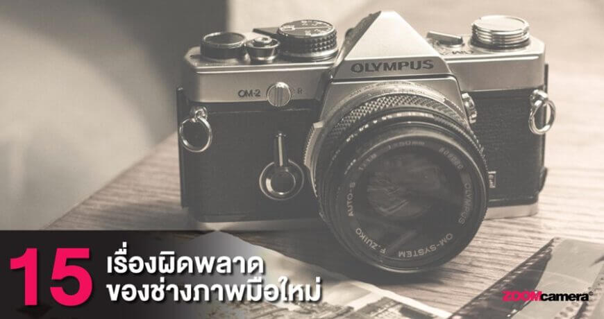 tutorial 15 mistake begin photography zoomcamera content