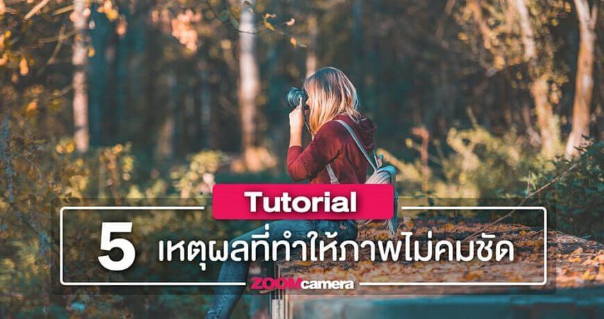 tutorial 5 reason unsharp pic zoomcamera content