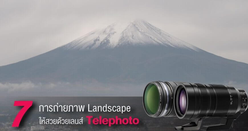 tutorial 7 trick landscape by telephoto zoomcamera content