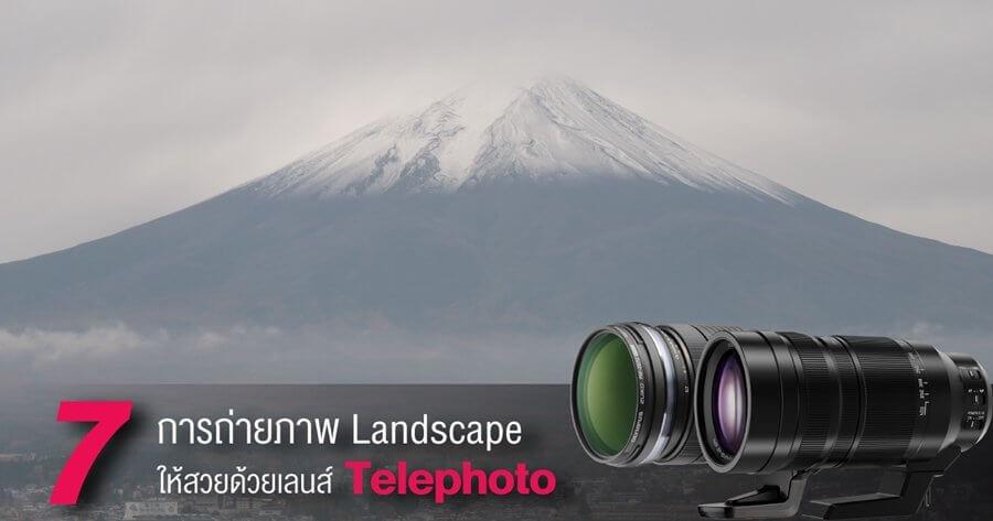 7 เทคนิค การถ่ายภาพ Landscape ให้สวยด้วยเลนส์ Telephoto