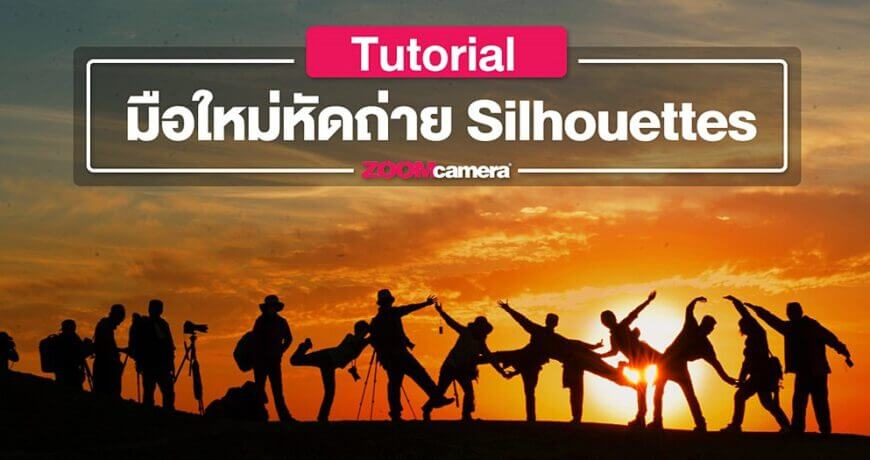 tutorial basic silhouettes photography zoomcamera content
