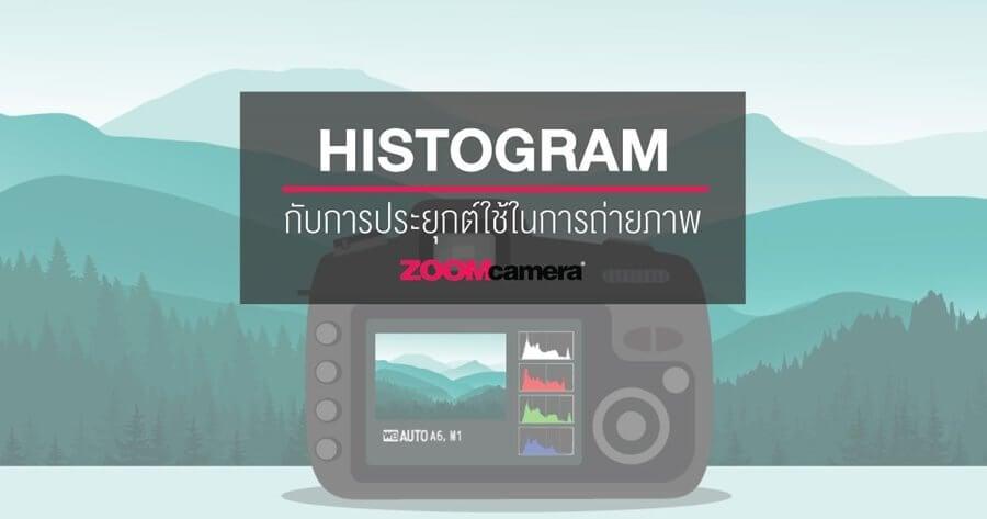 tutorial content histogram zoomcamera